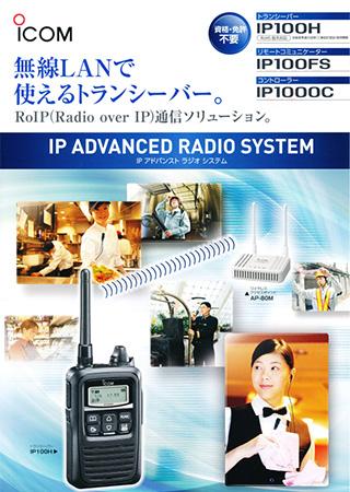 IP100Hカタログ