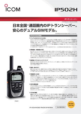IP502Hカタログ