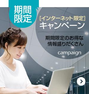 [インターネット限定]キャンペーン