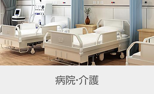 病院・介護