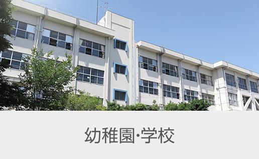 幼稚園・学校