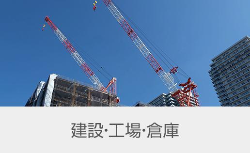 建設・工場・倉庫
