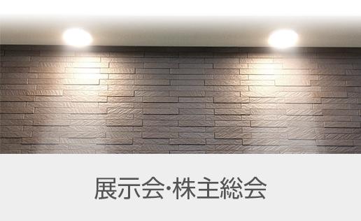 展示会・株主総会