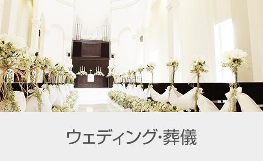 ウェディング・葬儀