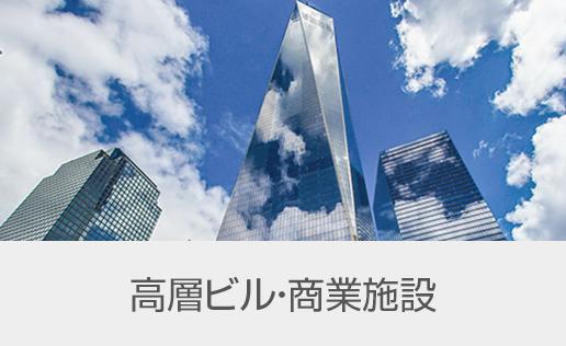高層ビル・商業施設