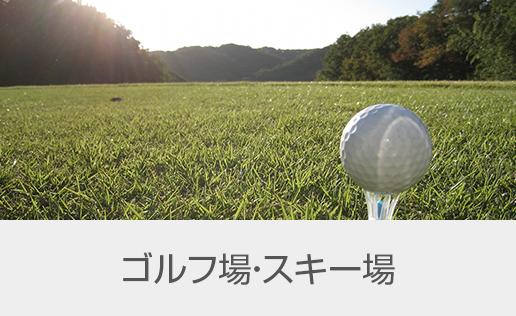 ゴルフ場・スキー場