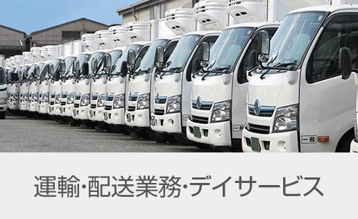 運輸・配送業務・デイサービス