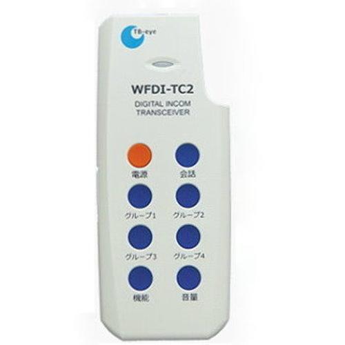 クリアトークカム WFDI-TC2(W)
