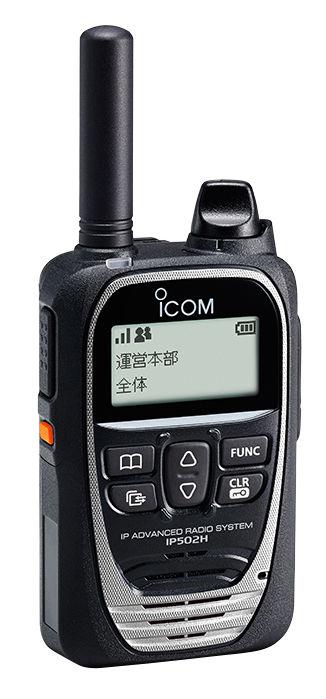 IP無線機 IP502H