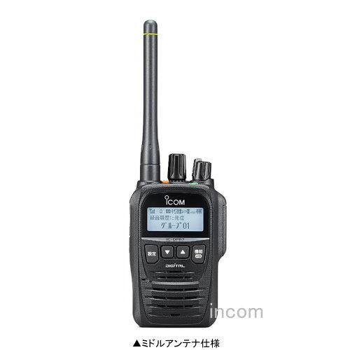 デジタル無線機 IC-DPR7