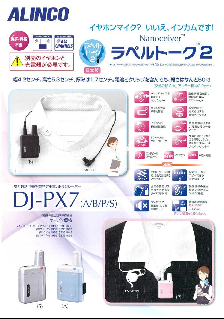 DJ-PX7カタログ