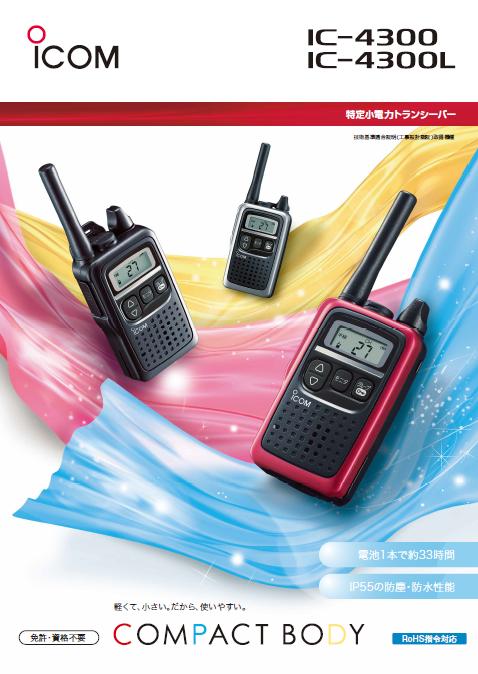 IC-4300カタログ