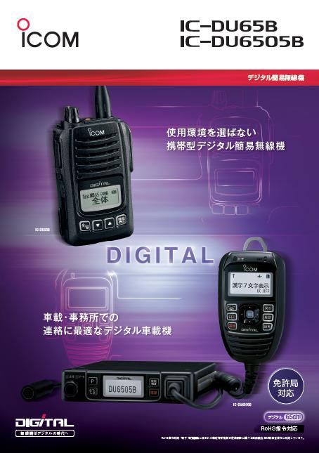 IC-DU65Bカタログ
