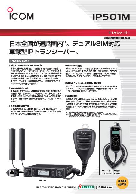 IP501Mカタログ