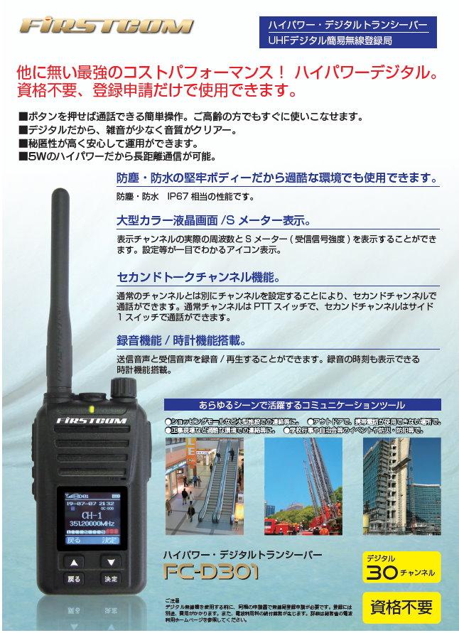 FC-D301カタログ