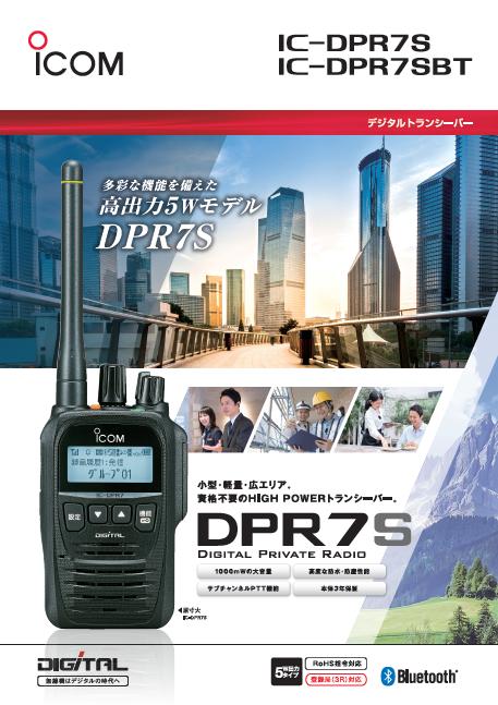 IC-DPR7S,IC-DPR7SBTカタログ