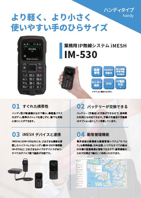 IM-530カタログ