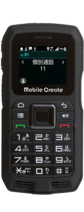 モバイルクリエイト IM-530 IP無線機