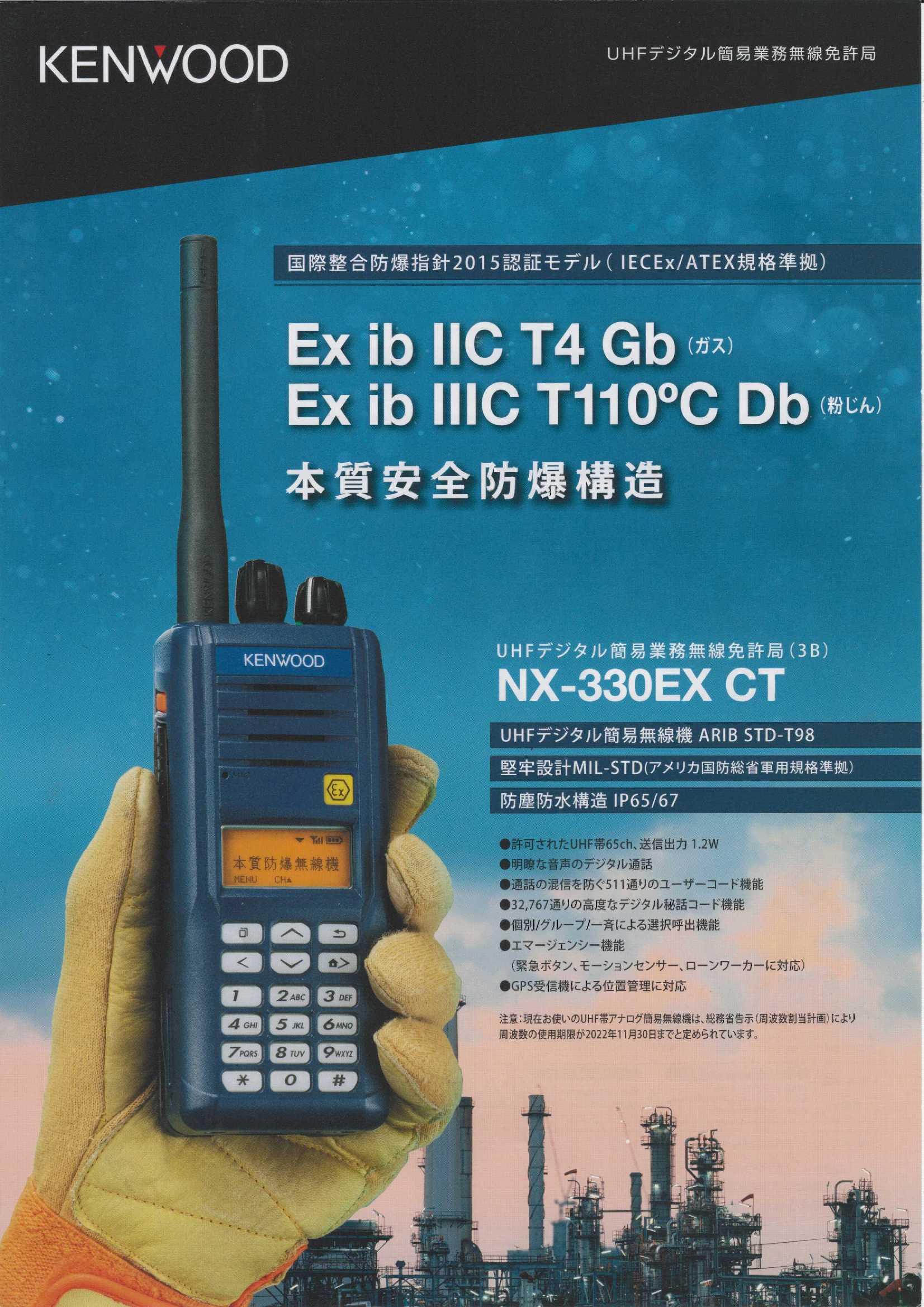 ケンウッド NX-330EX CT