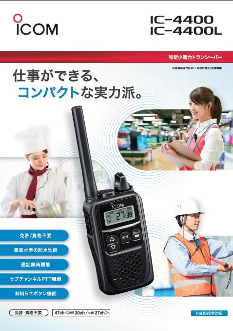 IC-4440,IC-4400Lカタログ