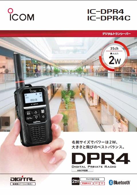 IC-DPR4,IC-DPR4Cカタログ