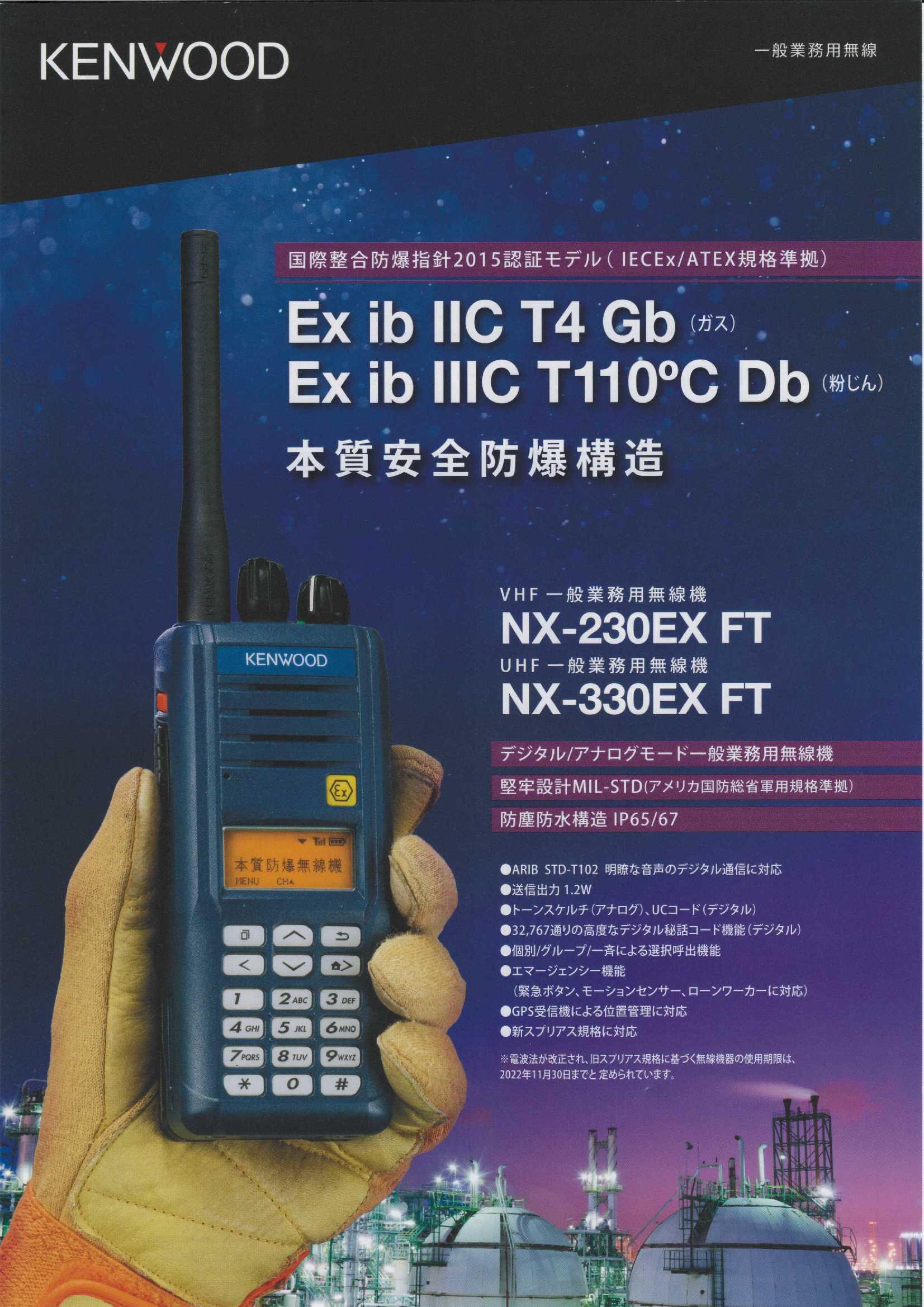 ケンウッド NX-230EX FCT,NX-330EX FT