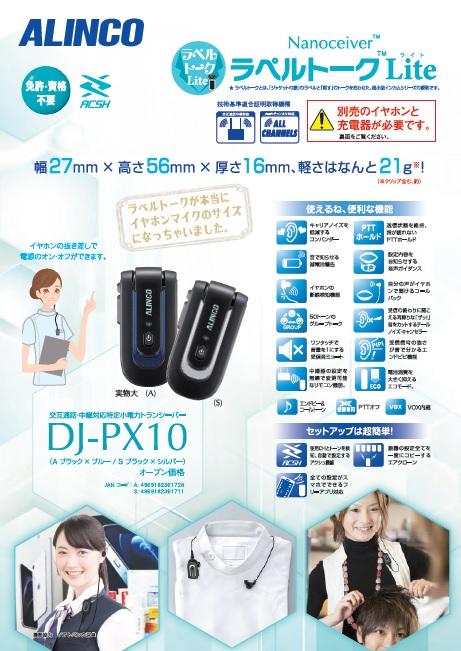 アルインコ DJ-PX10