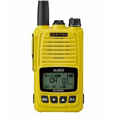 プロ用無線機 DJ-DPS70YA